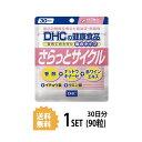 【送料無料】 DHC さらっとサイクル 30日分 (90粒) ディーエイチシー サプリメント 香酢 ナットウキナーゼ イチョウ葉 健康食品