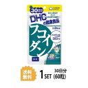【送料無料】 DHC フコイダン 30日分 (60粒) ディーエイチシー サプリメント フコイダン 海藻 メカブ 健康食品