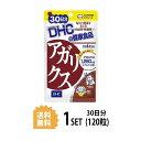 【送料無料】 DHC アガリクス...