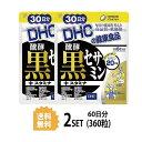 【送料無料】【2パック】 DHC 醗酵黒セサミン+スタミナ 30日分×2パック (360粒) ディーエイチシー サプリメント 黒ゴマ セサミン 黒ニンニク マカ