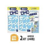 【送料無料】【2パック】DHCセントジョーンズワート30日分×2パック(240粒)ディーエイチシーサプリメントセントジョーンズワートフラボノイドヒペリシン