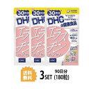 【送料無料】【3パック】 DHC エラスチンカプセル 30日分×3パック (180粒) ディーエイチシー サプリメント エラスチン ビタミンE ビタミンB