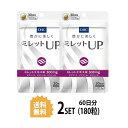 DHC ミレットUP(アップ) 30日分 (90粒)X2セット ディーエイチシー サプリメント ミレットエキス ビタミンE ビタミンB 粒タイプ 健康食品 美容サプリメント 美容 女性 ボリューム つや コシ 送料無料 2個セット