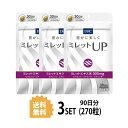 DHC ミレットUP(アップ) 30日分 (90粒)X3セット ディーエイチシー サプリメント ミレットエキス ビタミンE ビタミンB 粒タイプ 健康食品 美容サプリメント 美容 女性 ボリューム つや コシ 送料無料 3個セット