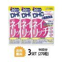【送料無料】【3パック】 DHC ネイリッチ 30日分×3パック (270粒) ディーエイチシー サプリメント コラーゲン ビオチン プレヒアルロン酸 粒タイプ