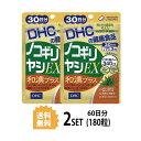 【送料無料】【2パック】 DHC ノコギリヤシEX 和漢プラス 30日分×2パック (180粒) ディーエイチシー サプリメント ノコギリ椰子 リコピン ビタミンD セレン