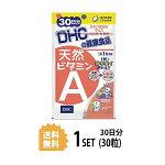 【送料無料】DHC天然ビタミンA30日分(30粒)ディーエイチシーサプリメントデュナリエラカロテンβ-カロテン