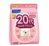 【送料無料】ファンケル20代からのサプリメント女性用30袋ビタミンカルシウムコラーゲンfancl健康食品粒タイプ