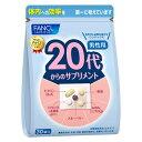 【2個セット】【送料無料】 ファンケル 20代からのサプリメント 男性用 30袋×2セット ビタミン カルシウム DHA fancl 健康食品 粒タイプ