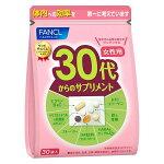 【送料無料】ファンケル30代からのサプリメント女性用30袋ビタミンCカルシウムコラーゲンDHAfancl健康食品粒タイプ