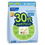 【送料無料】ファンケル30代からのサプリメント男性用30袋ビタミンカルシウムDHA乳酸菌fancl健康食品粒タイプ