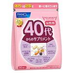 【送料無料】ファンケル40代からのサプリメント女性用30袋ビタミンCブルーベリーコラーゲンDHAfancl健康食品粒タイプ
