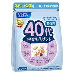 【送料無料】ファンケル40代からのサプリメント男性用30袋ビタミンブルーベリーDHAマカfancl健康食品粒タイプ