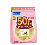【送料無料】ファンケル50代からのサプリメント女性用30袋ビタミンCブルーベリーコラーゲンアスタキサンチンfancl健康食品粒タイプ