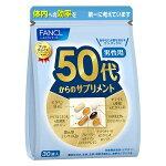 【送料無料】ファンケル50代からのサプリメント男性用30袋ビタミンブルーベリーウコンいちょう葉fancl健康食品粒タイプ