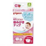 【送料無料】ピジョン歯みがきナップ42包入いちご味歯磨きトラベルグッズ新生児乳児赤ちゃんベビー用品pigeon