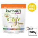 ディアナチュラアクティブ ソイプロテイン ソイミルク味 360g ASAHI プロテインパウダー ダイエット プロテイン タンパク質 たんぱく質 低糖質 糖質オフ 糖質削減 ユニセックス 23種の成分 アサヒグループ食品 送料無料