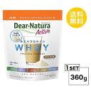 ディアナチュラアクティブ ホエイプロテイン カフェオレ味 360g ASAHI サプリメント プロテインパウダー ユニセックス 23種の成分 アサヒグループ食品 送料無料