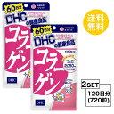 【2個セット】【送料無料】 DHC コラーゲン 60日分×2パック (720粒) ディーエイチシー サプリメント アミノ酸 コラーゲンペプチド サプリ 健康食品 粒タイプ