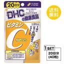 DHC ビタミンC ハードカプセル 20日分 (40粒) ディーエイチシー 1粒にレモン約33個分のビタミンC 栄養機能食品(ビタミンC・ビタミンB2)ゼラチン 着色料 お試しサプリ ハードカプセル ユニセックス 送料無料