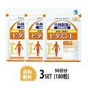 小林製薬 ビタミンE 約30日分×3セット (180粒) ビタミンサプリメント【3パック】【送料無料】