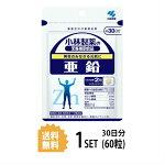 【送料無料】小林製薬亜鉛約30日分(60粒)健康サプリメント
