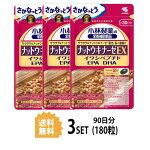 【3パック】【送料無料】小林製薬ナットウキナーゼEX約30日分X3セット(180粒)健康サプリメント