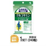 【送料無料】小林製薬グルコサミンコンドロイチンヒアルロン酸約30日分健康サプリメント