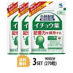 【3パック】【送料無料】小林製薬イチョウ葉約30日分X3セット(270粒)健康サプリメント機能性表示食品