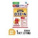 【送料無料】小林製薬 ロコエール 約30日分 (270粒)健康サプリメント