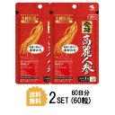 【2パック】【送料無料】 小林製薬 発酵高麗人参 約30日分×2セット (60粒) 健康サプリメント