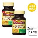 【2個セット】【送料無料】 ネイチャーメイド ビタミンBコンプレックス 60日分×2個セット (120粒) 大塚製薬 サプリメント