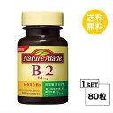 【送料無料】 ネイチャーメイド ビタミンB2 40日分 (80粒) 大塚製薬 サプリメント