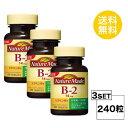 【3個セット】【送料無料】 ネイチャーメイド ビタミンB2 40日分×3個セット (240粒) 大塚製薬 サプリメント