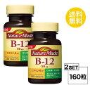 【2個セット】【送料無料】 ネイチャーメイド ビタミンB12 40日分×2個セット (160粒) 大塚製薬 サプリメント