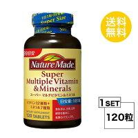 【送料無料】ネイチャーメイドスーパーマルチビタミン&ミネラル120日分(120粒)大塚製薬サプリメント