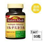 【送料無料】ネイチャーメイドマルチミネラル50日分(50粒)大塚製薬サプリメント