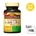 【送料無料】 ネイチャーメイド L-カルニチン 25日分 (75粒) 大塚製薬 サプリメント