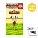 【送料無料】 ネイチャーメイド ルテイン 30日分 (60粒) 大塚製薬 サプリメント