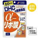 DHC アルファ -リポ酸 60日分 (120粒) ディーエイチシー サプリメント α-リポ酸 チオクト酸 粒タイプ