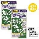 【お試しサプリ】【2個セット】【送料無料】 DHC カルシウム/マグ 20日分×2パック (120粒) ディーエイチシー