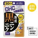 DHC 熟成黒ニンニク 20日分 (60粒) ディーエイチシー サプリメント 黒ニンニク トコトリエノール ビタミンE 粒タイプ