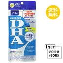 【お試しサプリ】【送料無料】 DHC DHA 20日分 (80粒) ディーエイチシー サプリメント EPA DHA サプリ 健康食品