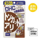 DHC トンカットアリエキス 20日分 (20粒) ディーエイチシー サプリメント トンカットアリ 亜鉛 セレン 健康食品