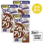 【お試しサプリ】【3個セット】【送料無料】DHCトンカットアリエキス20日分×3パック(60粒)ディーエイチシーサプリメントトンカットアリ亜鉛セレン健康食品