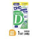 DHC ビタミンD 30日分 (30粒) ディーエイチシー サプリメント ビタミンD3 粒タイプ 美容 健康食品 食事不足 健康 健康維持 サポート 栄養補助 ヘルスケア ビタミン類 ビタミンD含有食品 送料無料
