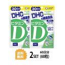 DHC ビタミンD 30日分 (30粒)X2セット ディーエイチシー サプリメント ビタミンD3 粒タイプ 美容 健康食品 食事不足 健康 健康維持 サポート 栄養補助 ヘルスケア ビタミン類 ビタミンD含有食品 送料無料 2個セット