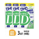 DHC ビタミンD 30日分 (30粒)X3セット ディーエイチシー サプリメント ビタミンD3 粒タイプ 美容 健康食品 食事不足 健康 健康維持 サポート 栄養補助 ヘルスケア ビタミン類 ビタミンD含有食品 送料無料 3個セット