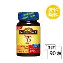ネイチャーメイド ビタミンD 1000 I.U. 90日分 (90粒) 大塚製薬 サプリメント nature made 粒タイプ ユニセックス 乳糖、セルロース、ショ糖脂肪酸エステル、ビタミンD 栄養補給 ビタミン・ミネラル 送料無料