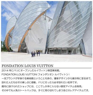 フォンダシオン美術館